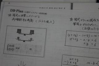 DB-Plan