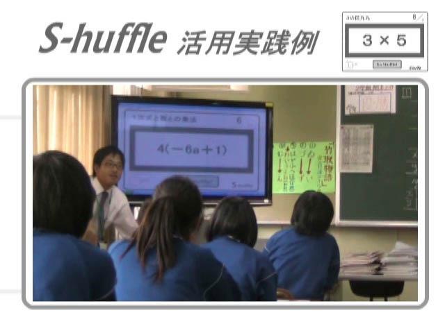 S-huffle活用イメージビデオ