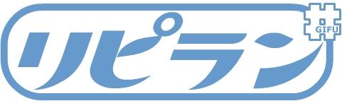 リピラン(Logo)