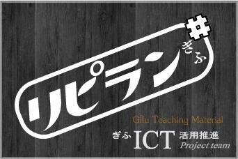 リピランぎふ(木調Logo)