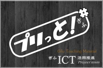 プリッと!ぎふ(木調(Logo)