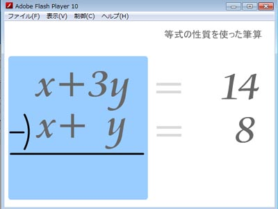 連立方程式(筆算の仕組み)